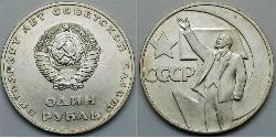 1 Rubel Sowjetunion (1922 - 1991)  Lenin (1870 - 1924)