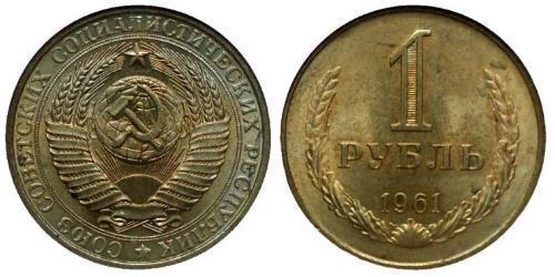 1 Rubel Sowjetunion (1922 - 1991)
