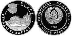1 Rubel Weißrussland (1991 - )