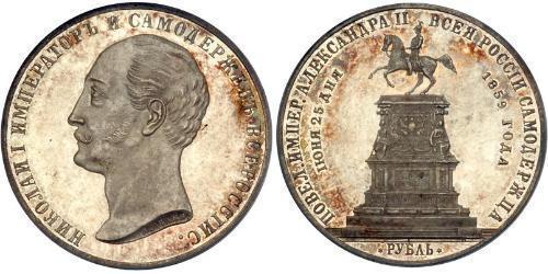 1 Ruble 俄罗斯帝国 (1721 - 1917) 銀 亚历山大二世 (俄国) (1818-1881)