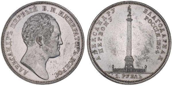 1 Ruble 俄罗斯帝国 (1721 - 1917) 銀 Nicholas I of Russia (1796-1855)