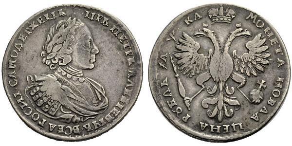 1 Ruble 俄罗斯帝国 (1721 - 1917) 銀 彼得大帝(1672-1725)