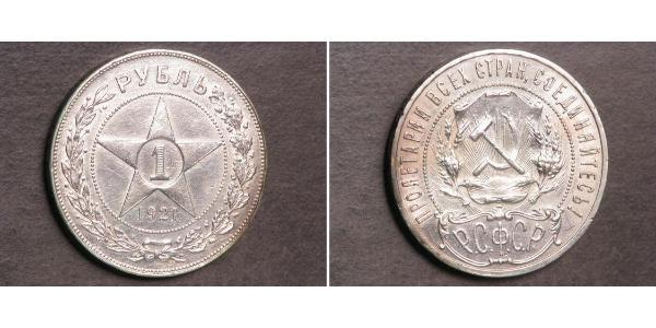 1 Ruble 俄罗斯苏维埃联邦社会主义共和国 (1917 - 1991) 銀
