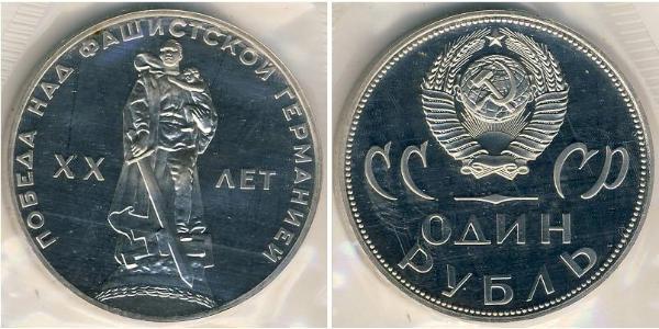 1 Ruble 苏联 (1922 - 1991) 銅/镍