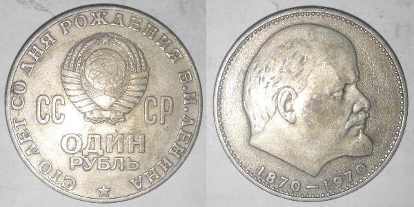 1 Ruble 苏联 (1922 - 1991) 銅/镍 列宁