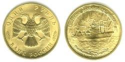 1 Ruble Russian Federation (1991 - ) Brass