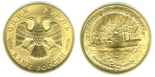 1 Ruble Russian Federation (1991 - ) Brass