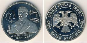 1 Ruble Russian Federation (1991 - ) Copper/Nickel