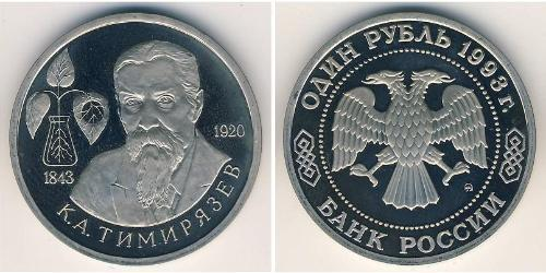 1 Ruble Russian Federation (1991 - ) Copper/Nickel