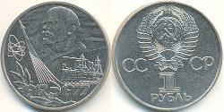 1 Ruble USSR (1922 - 1991) Copper/Nickel Lenin (1870 - 1924)