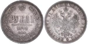 1 Ruble Russian Empire (1720-1917) Silver Alexander II of Russia (1818-1881)