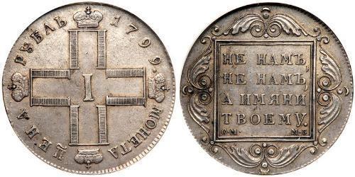1 Ruble Russian Empire (1720-1917) Silver Paul I (1754-1801)