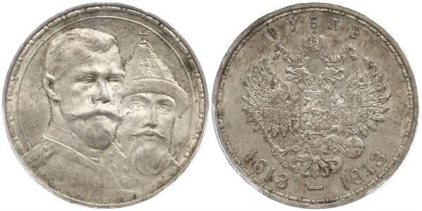 1 Ruble Russian Empire (1720-1917) Silver Nicholas II (1868-1918)