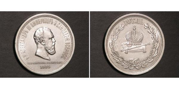 1 Ruble Russian Empire (1720-1917) Silver Alexander III (1845 -1894)
