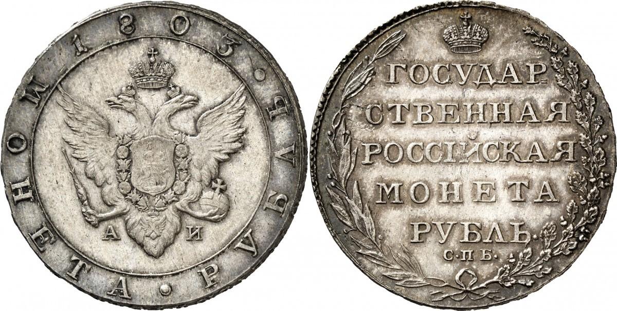 1 Ruble 1812 Russian Empire (1720-1917) Silver Alexander I of Russia (1777-1825) Prices & Values Bit-33 Dav-279 KM-125