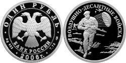 1 Ruble Russian Federation (1991 - ) Silver