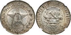 1 Ruble Russian Soviet Federative Socialist Republic  (1917-1922) Silver