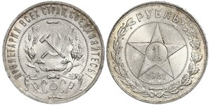 1 Ruble Russian Soviet Federative Socialist Republic  (1917-1922) Silver