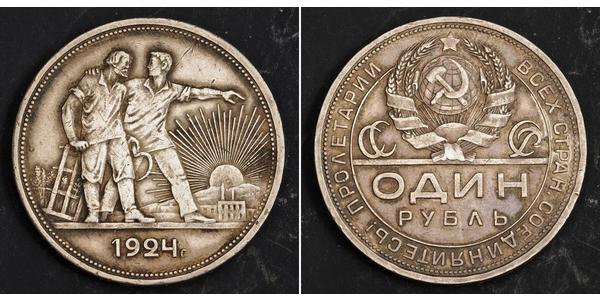 1 Ruble USSR (1922 - 1991) Silver