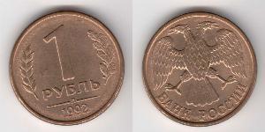 1 Rublo Rusia (1991 - ) Latón/Acero