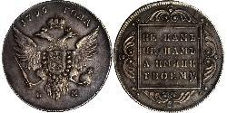 1 Rublo Impero russo (1720-1917) Argento Paolo I di Russia(1754-1801)