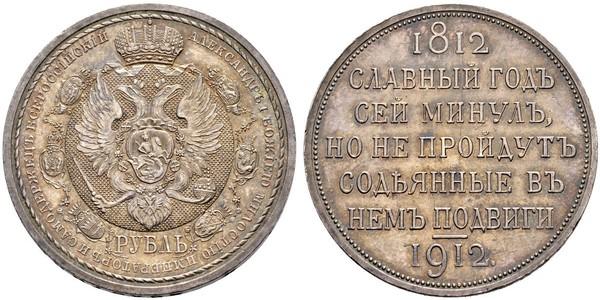 1 Rublo Impero russo (1720-1917) Argento Nicola II (1868-1918)