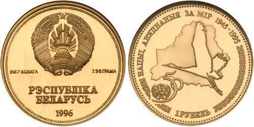 1 Rublo Bielorussia (1991 - ) Oro
