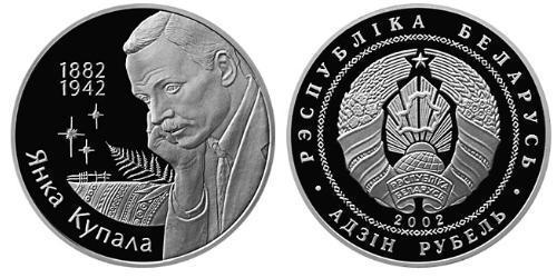 1 Rublo Bielorrusia (1991 - ) Plata