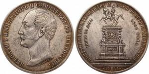 1 Rublo Imperio ruso (1720-1917) Plata Alejandro II (1818-1881)