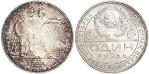 1 Rublo Unión Soviética (1922 - 1991) Plata