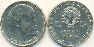 1 Rublo Unione Sovietica (1922 - 1991) Rame/Nichel Lenin (1870 - 1924)