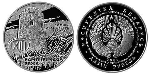 1 Rublo Bielorussia (1991 - )