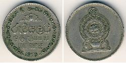 1 Rupee Sri Lanka/Ceylon Copper/Nickel