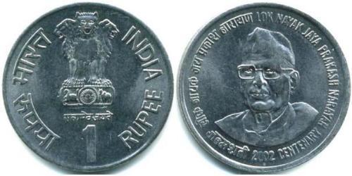 1 Rupee India (1950 - ) Steel
