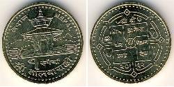 1 Rupee Nepal Steel