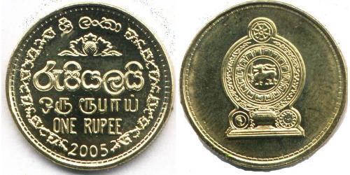 1 Rupee Sri Lanka/Ceylon Steel/黃銅