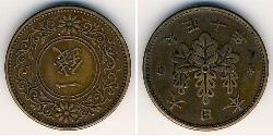 1 Sen Japan