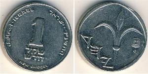 1 Shekel Israel (1948 - ) Acero