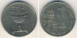 1 Shekel Israel (1948 - ) Copper/Nickel