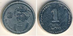 1 Shekel Israel (1948 - ) Copper/Nickel