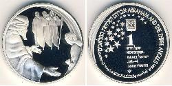 1 Shekel Israel (1948 - ) Silver