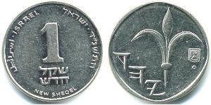 1 Shekel Israel (1948 - ) Stahl