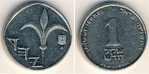 1 Shekel Israel (1948 - ) Steel