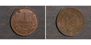 1 Stotinka Bulgarie