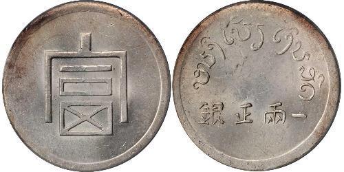 1 Tael Cina Argento