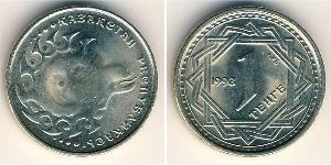 1 Tenge Kazakhstan (1991 - ) Copper/Nickel