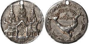 1 Tical Kambodscha Silber
