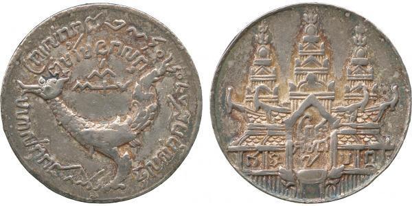 1 Tical Cambodia Silver