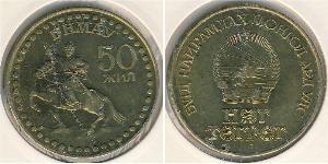 1 Tugrik Mongolei Bronze/Aluminium