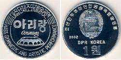 1 Won North Korea Aluminium